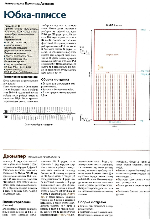 IMG_20130829_0037_result (479x700, 205Kb)
