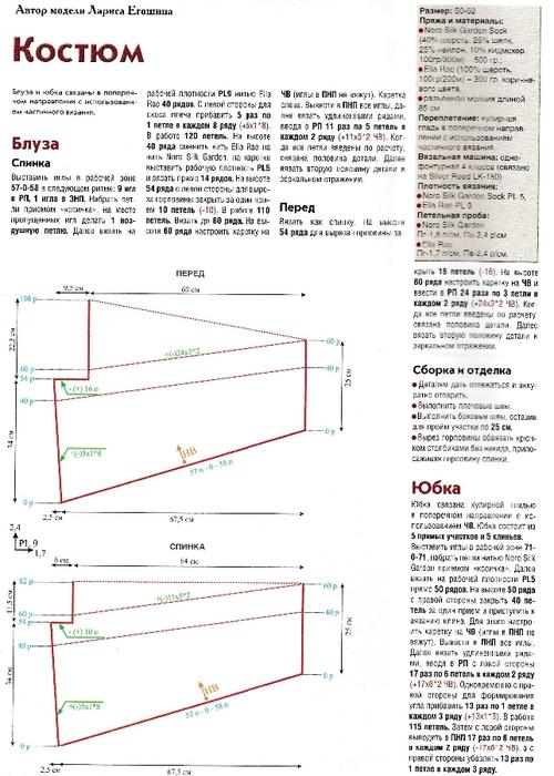 IMG_20130829_0048_result (500x700, 203Kb)