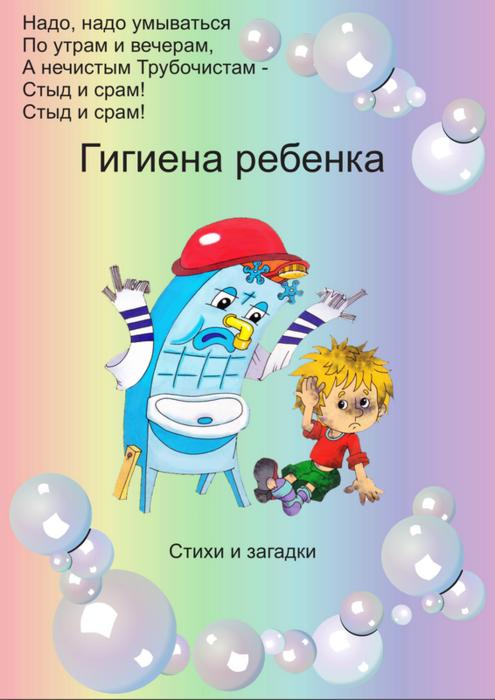 5111852_Gigiena1_1_ (495x700, 296Kb)