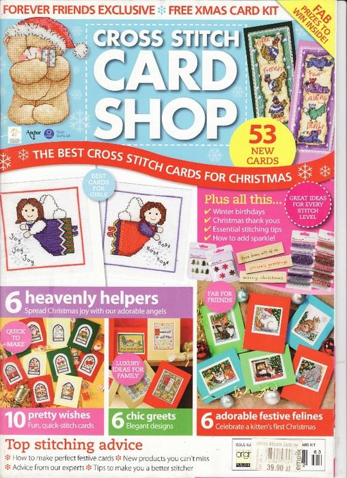 cards63_0000 (508x700, 368Kb)