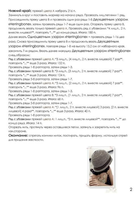 шляпа_49_5 (494x700, 150Kb)