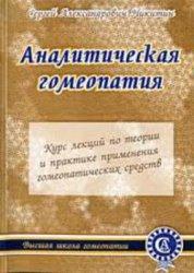 аналитичечкая гомеопатия (178x250, 14Kb)