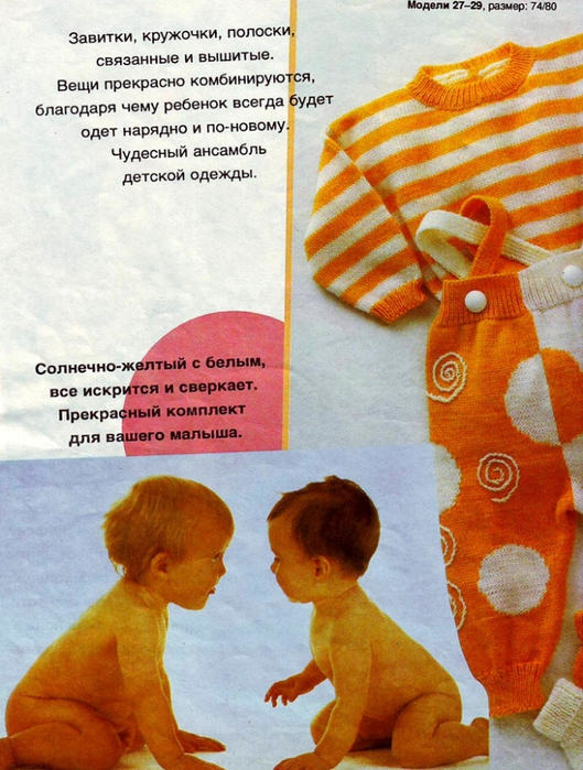 Перевод журналов по вязанию для детей