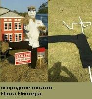 16 1358056498_plastikovyj_ogorod_pugalo (189x202, 55Kb)