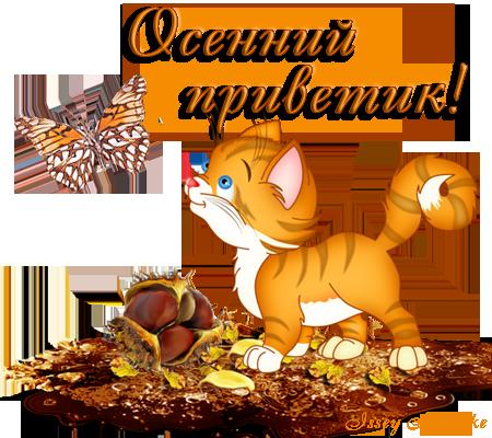 http://img0.liveinternet.ru/images/attach/c/8/104/849/104849760_Osenniyprivetik.png