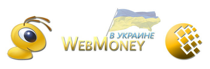 webmoney-in-ukraine (700x233, 125Kb)