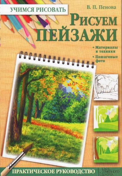 risuem_pejzazhi (416x600, 105Kb)