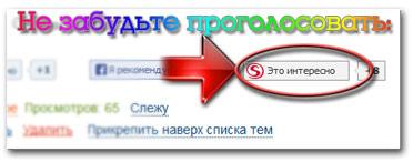 940219_vote3 (372x146, 17Kb)