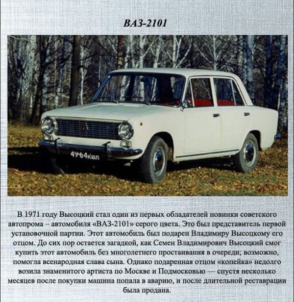 1378199347_visotsky_cars_02 (600x616, 246Kb)