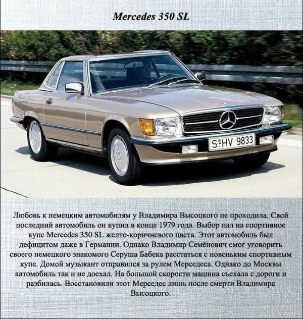 1378199429_visotsky_cars_06 (600x632, 241Kb)