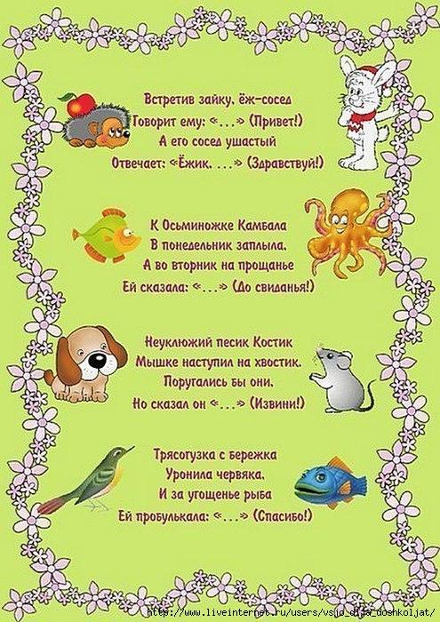 полиса шуточные стихи о природе для детей чему снится