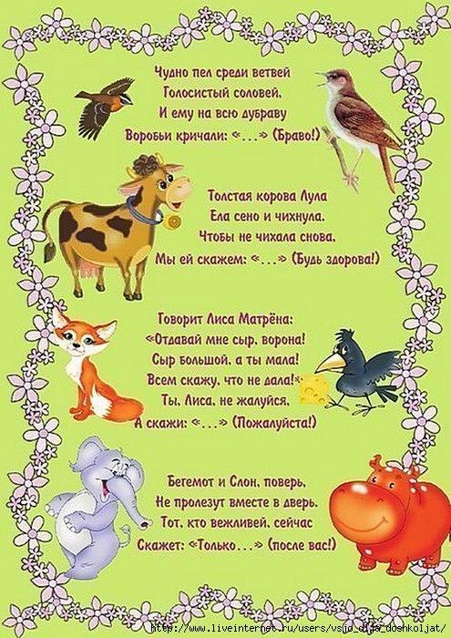 Скачать Загадки Для Детей - фото 8