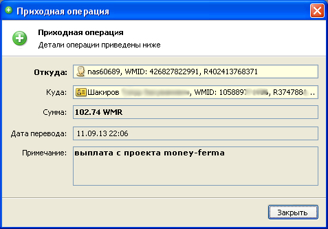 Выплата 102.74 WMR