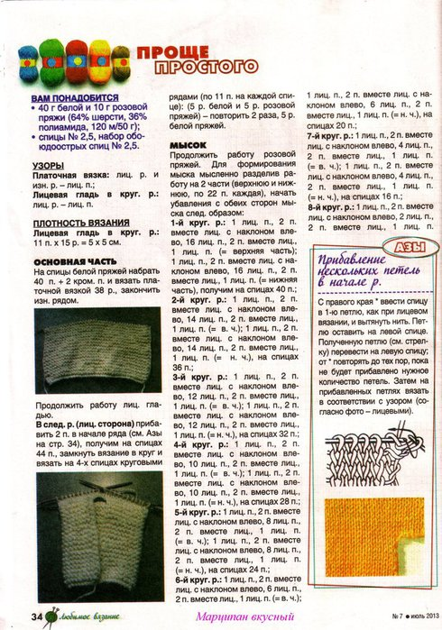 1379332429_podsl_prodolzh (490x700, 126Kb)