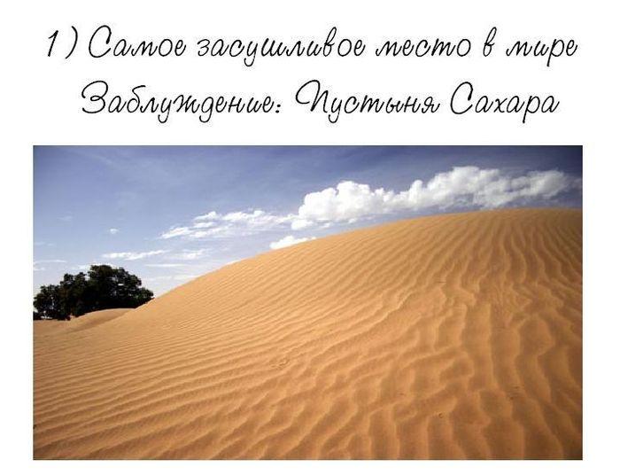 3788799_zablyjdeniya (700x536, 49Kb)