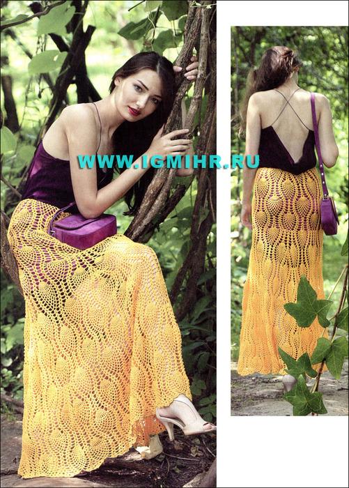 Для любительниц ананасов. Длинная желтая юбка. Крючок