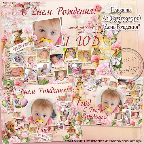 1379424983_plakat_den__rozhdeniya_1 (500x500, 324Kb)