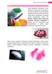 Превью Цветы из ткани_11 (494x700, 190Kb)