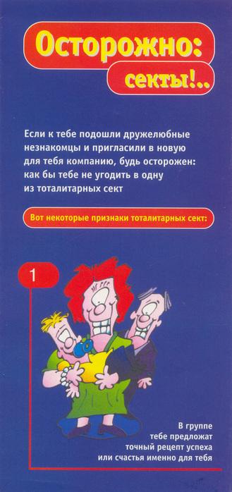 1379096272_Listovka00101 (329x700, 121Kb)