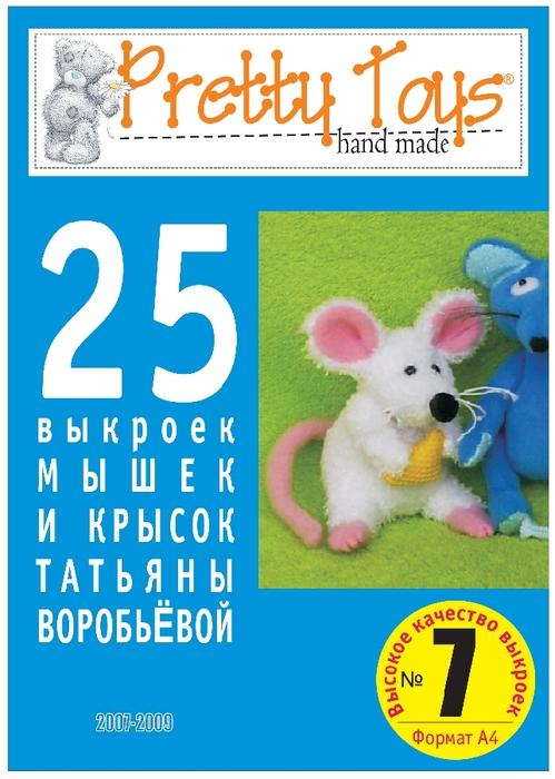 07 Pretty Toys— Крысы.page01 (499x700, 210Kb)