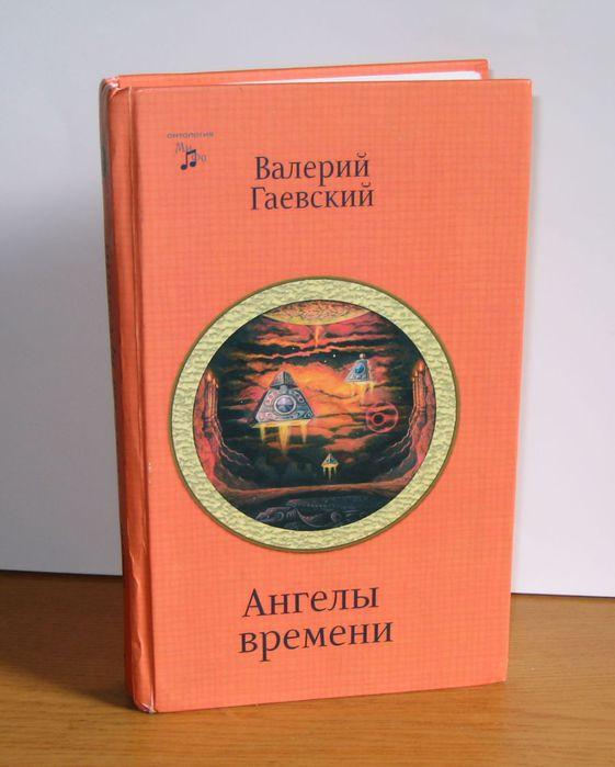 Ангелы Времени книга (561x700, 44Kb)
