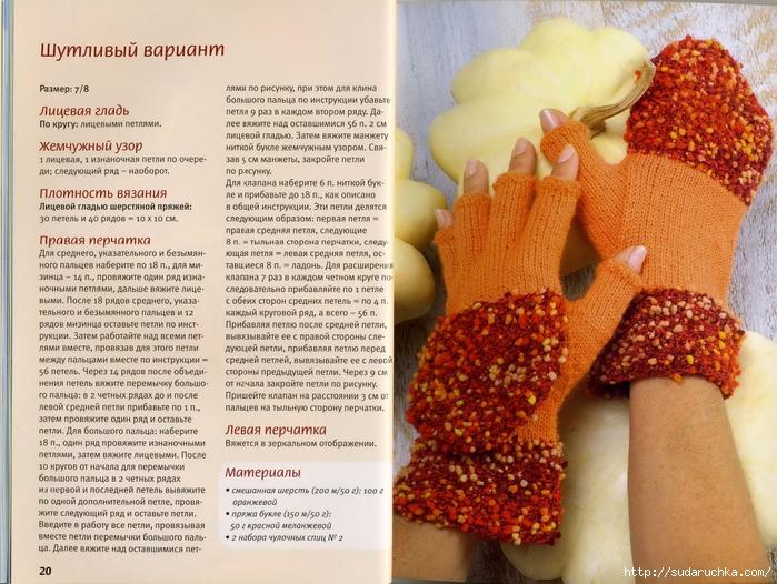 Вязание детских перчаток спицами с клапаном