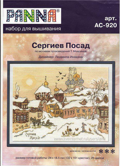 Panna AC-920 Сергиев Посад