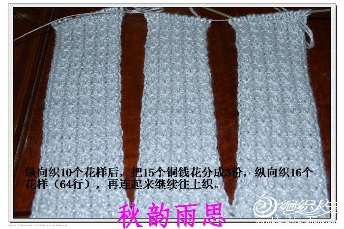 Очень интересный жилет с плетеным узором (10) (700x466, 203Kb)