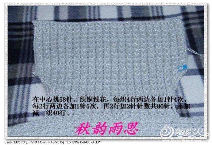 Очень интересный жилет с плетеным узором (14) (700x478, 204Kb)
