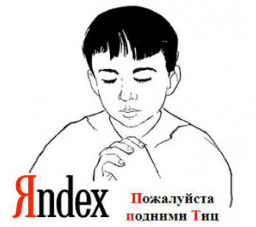 Молитва-яндексу (500x442, 128Kb)