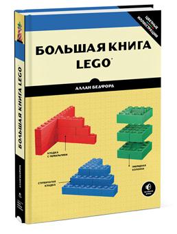 lego_3d_340 (258x340, 103Kb)