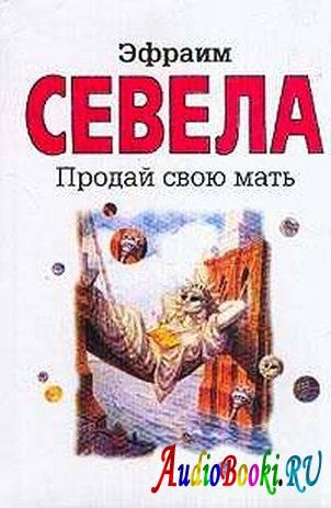 1299069775_efraim-sevela-proday-tvoyu-mat (302x463, 28Kb)