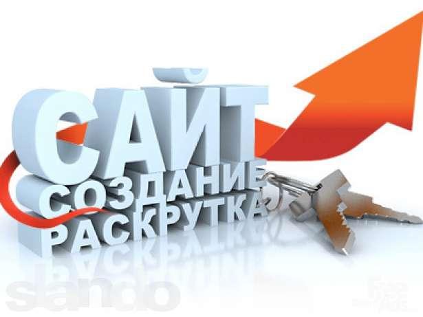 1379307979_102321253_1_644x461_sozdamsaytiprodvinuvpoiskovikahikatalogahchelyabinsk (615x461, 20Kb)