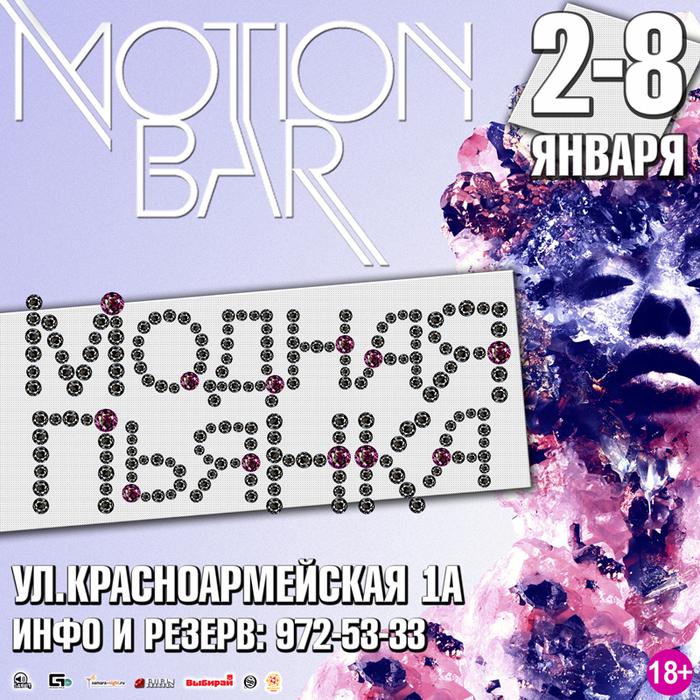 Модная пьянка-MOTION BAR-2-8января-Инет (700x700, 546Kb)