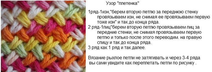 Узор и схема вязания спицами плетенка 539