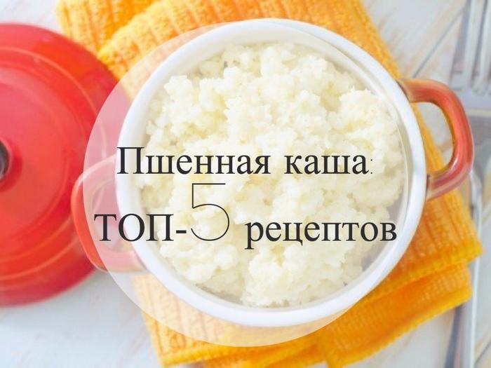 Пшенная каша: ТОП-5 рецептов
