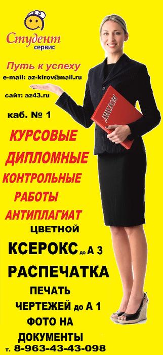 az43.ru (322x700, 249Kb)