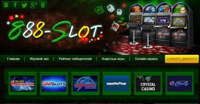 alt=Играем и выигрываем на 888-slot.com!