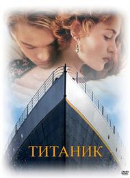 main_titanik (190x260, 82Kb)