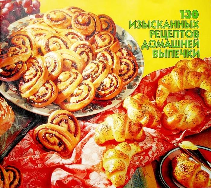 130 изысканных рецептов домашней выпечки - 1999_1 (700x622, 440Kb)