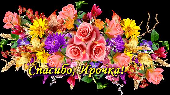 Интервью с медалистками 25 кг - Страница 2 125212956_Irochka