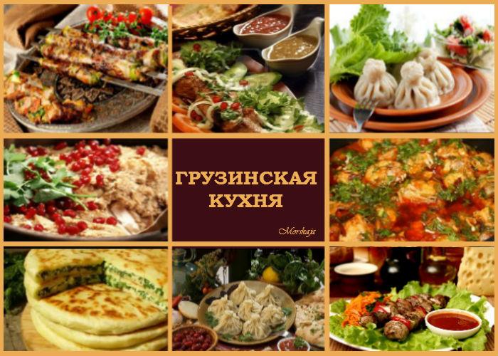 грузинская кухня (700x500, 117Kb)