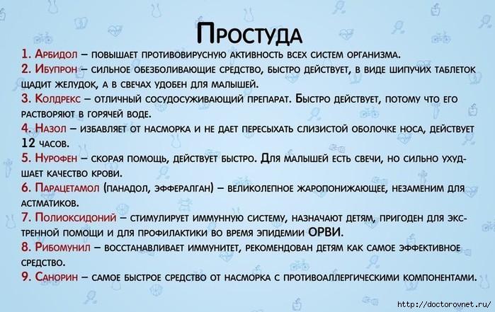 5239983_zdorove_prostyda (700x441, 210Kb)