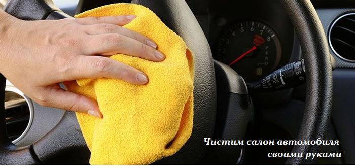 1443117971_CHistim_salon_avtomobilya_svoimi_rukami (700x331, 376Kb)