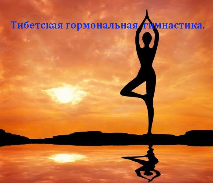alt=Тибетская гормональная гимнастика/2835299__1_ (700x601, 210Kb)