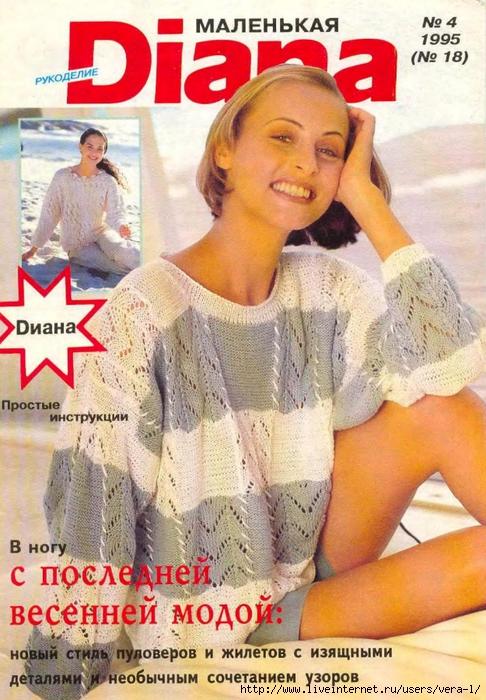 DIANA Маленькая  1995-18 Рукоделие_1 (486x700, 319Kb)