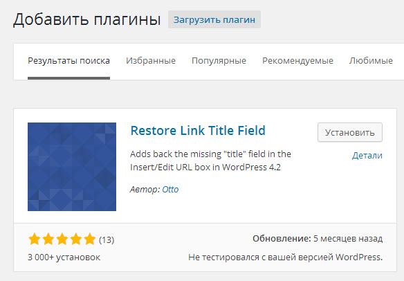 Как вернуть Заголовок (Title) при указании ссылки в WordPress. Плагин Restore Link Title Field