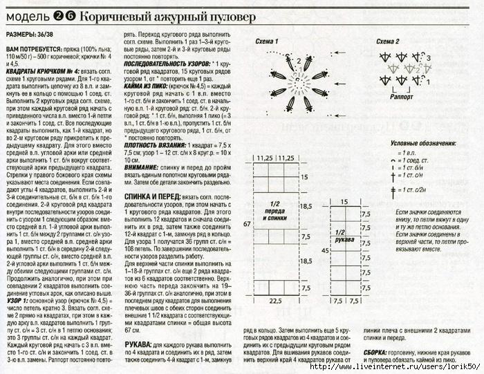 tunica1a (700x541, 358Kb)