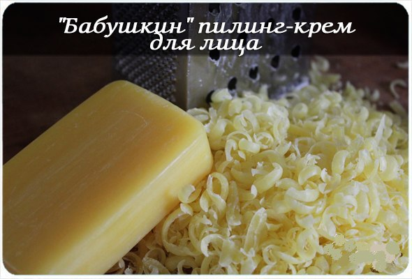1443446506_babushkin_piling_krem_dlya_lica (590x400, 48Kb)