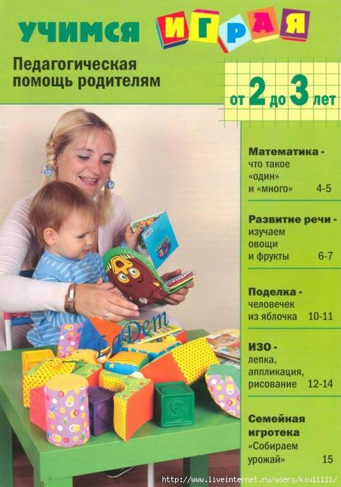 Учимся_играя_2-3.page01 (491x700, 277Kb)